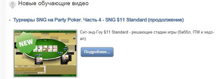 Покер видео на русском языке