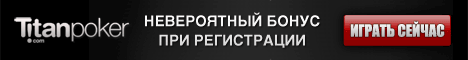 Titan Poker- бонус код SNGPLANET